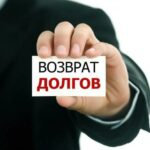 Как вернуть долг — юристы в москве