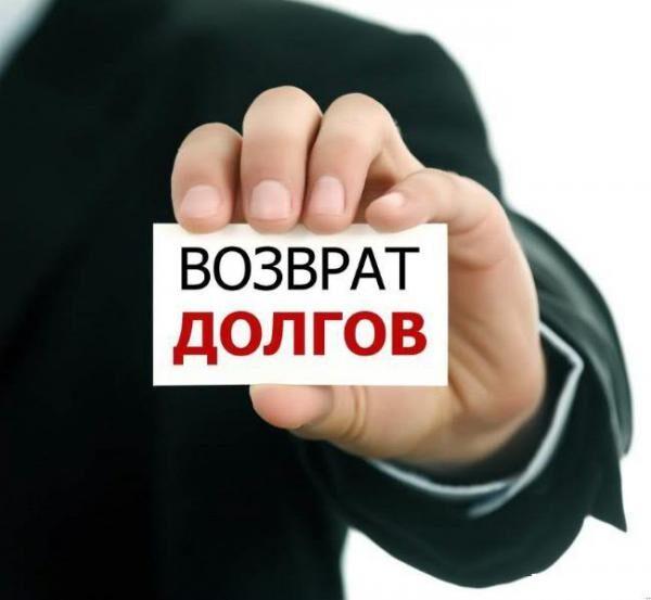 Как вернуть долг— юристы в москве