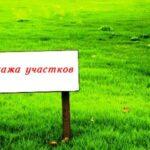Продажа участков в Подмосковье по отличной цене