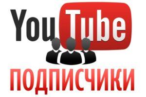 Купить подписчиков на Ютуб канал