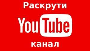 Как раскрутить свой Youtube?