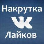 Накрутки лайков Вконтакте