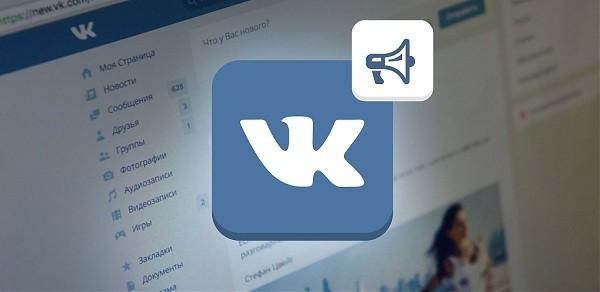Нужно ли заказывать репосты в социальной сети Вконтакте